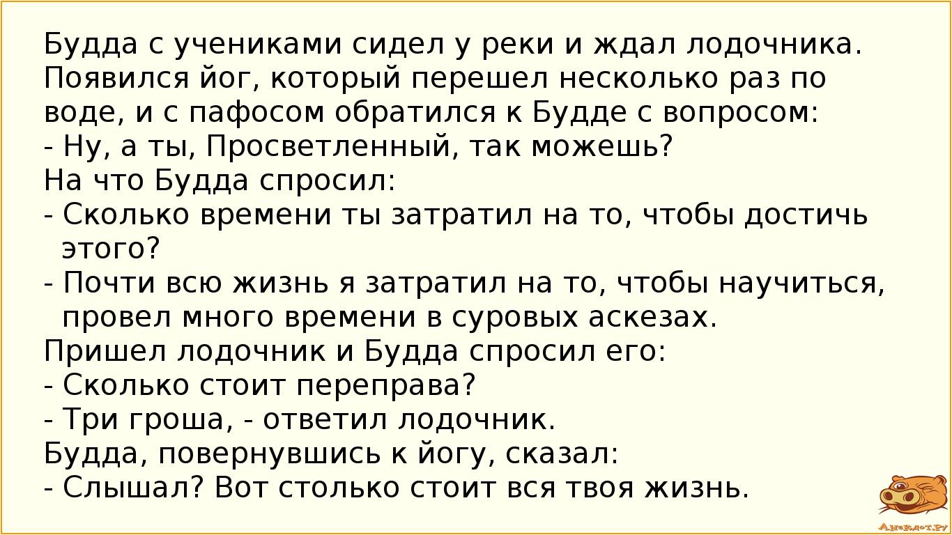 Анекдот Про Дзен