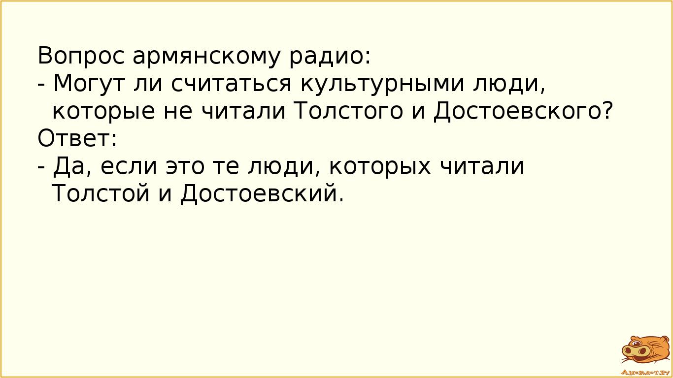 Армянское Радио Анекдоты
