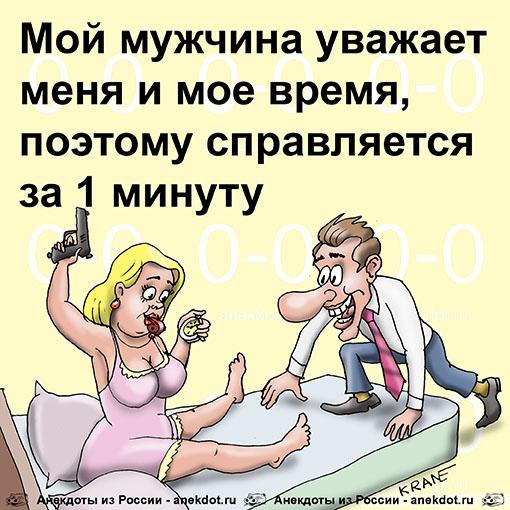 Анекдоты Пошлые Смешные В Картинках Бесплатные